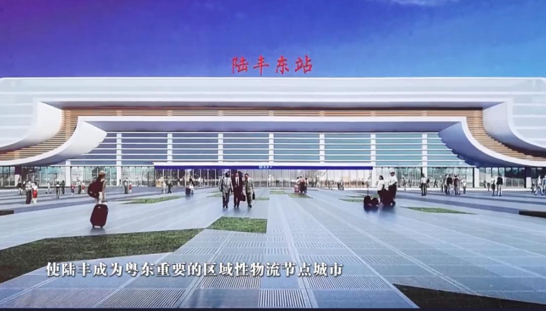 陆丰南站、陆丰东站效果图曝光 陆丰新闻 第3张