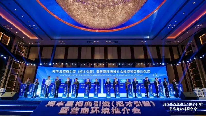 海丰在深圳举行推介会,签下240亿大单 海丰新闻 第1张