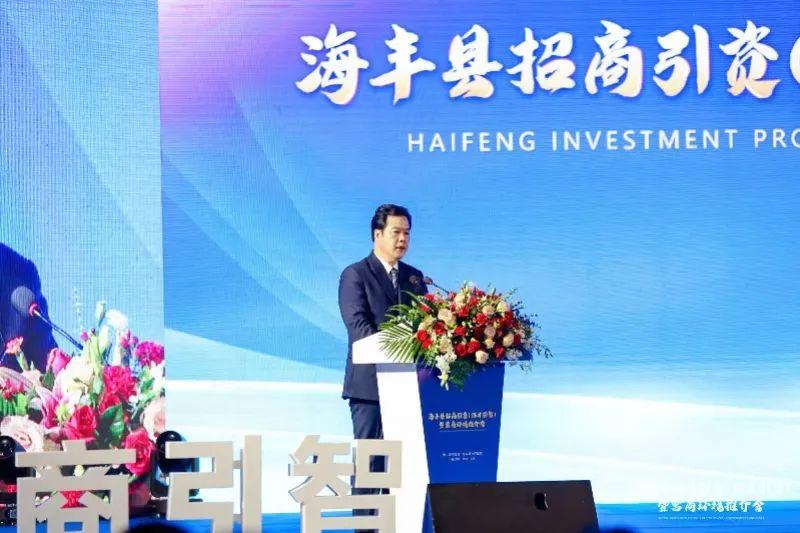 海丰在深圳举行推介会,签下240亿大单 海丰新闻 第2张