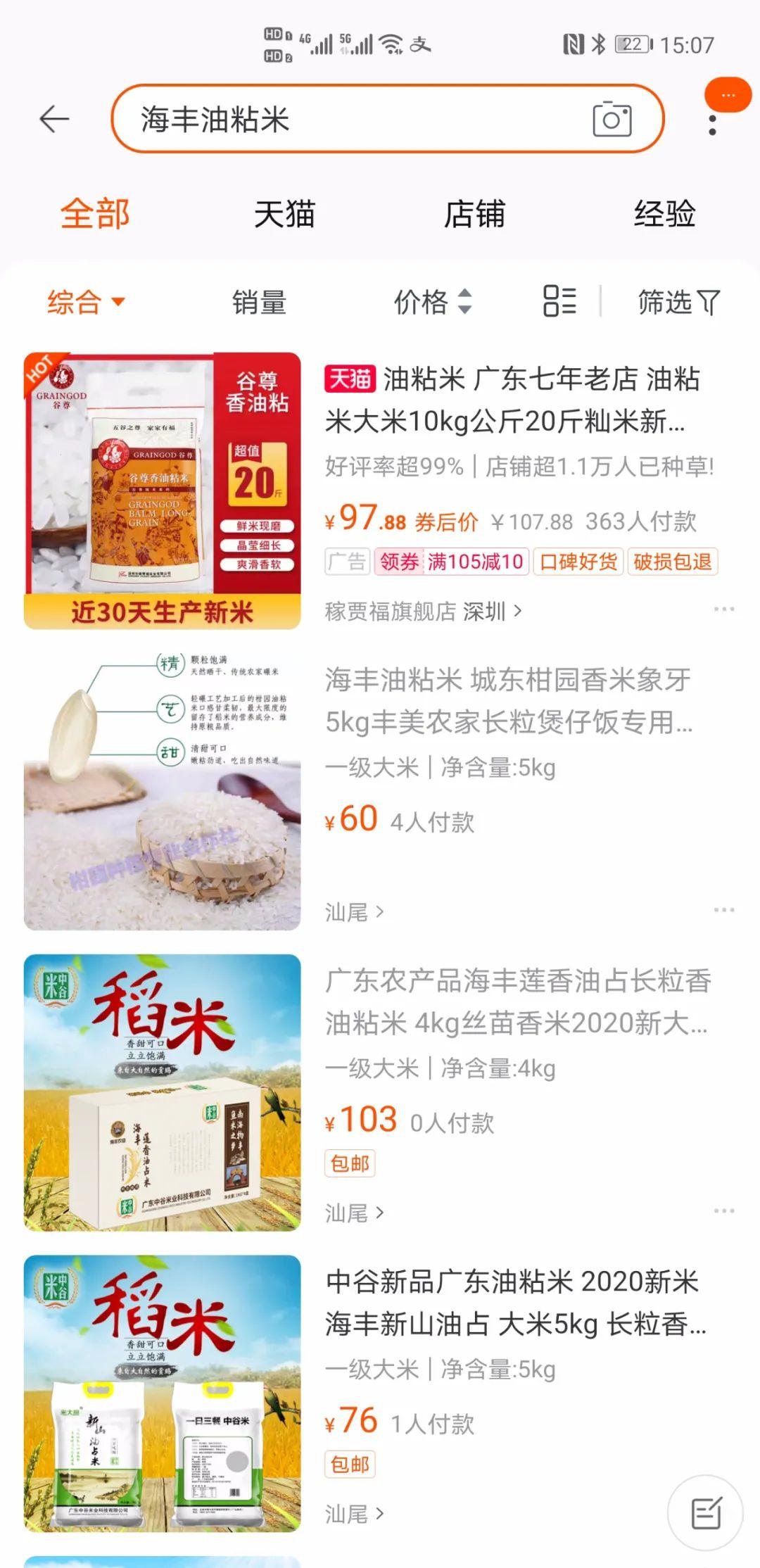 如何买到海丰油粘米? 海丰新闻 第2张
