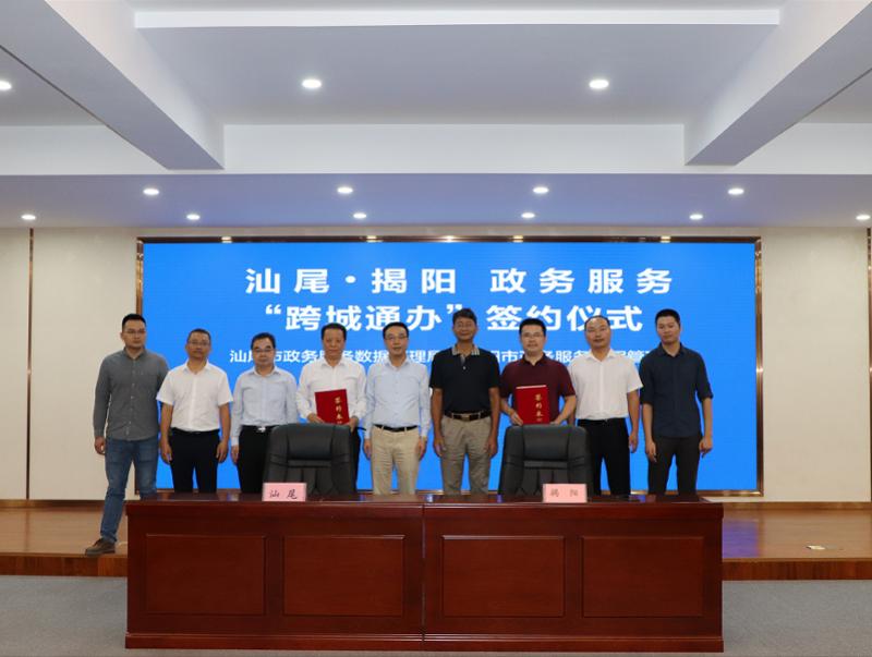 汕尾与广州、惠州、揭阳共同推动政务服务跨城通办 汕尾新闻