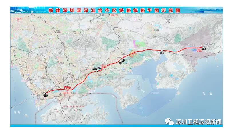 深汕铁路今日开工 起于西丽站,全线设6站 深汕合作区新闻 第2张