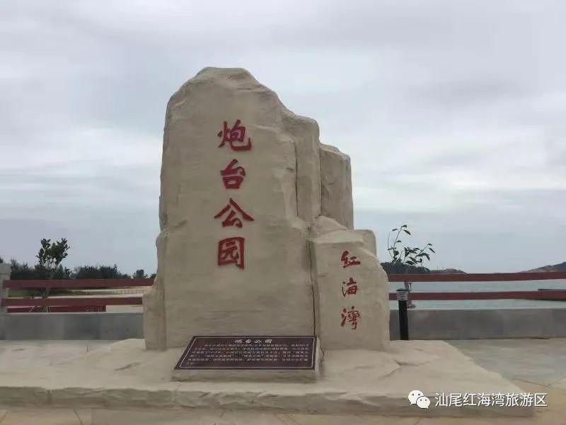 汕尾红海湾遮浪炮台公园 汕尾旅游 第1张