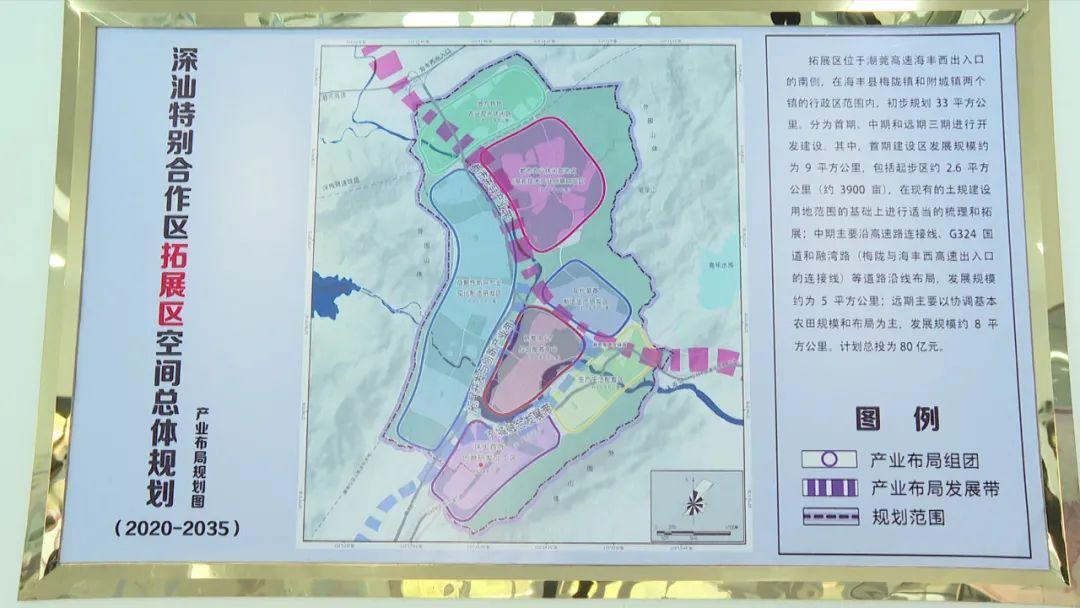 深汕合作区拓展区选址梅陇和附城两镇 海丰新闻 第3张