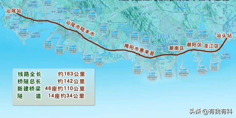 汕汕铁路将建世界首条设计时速350公里的海底隧道 特别关注