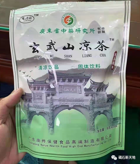 """陆丰大健康产业项目落成投产 推出""""玄武山凉茶"""" 陆丰新闻 第1张"""