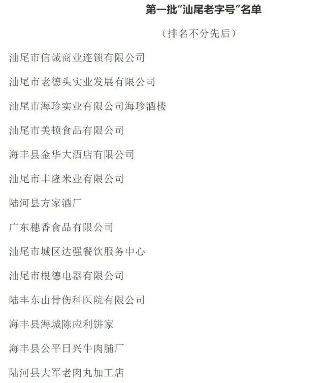 """第一批""""汕尾老字号""""名单出炉 汕尾新闻"""
