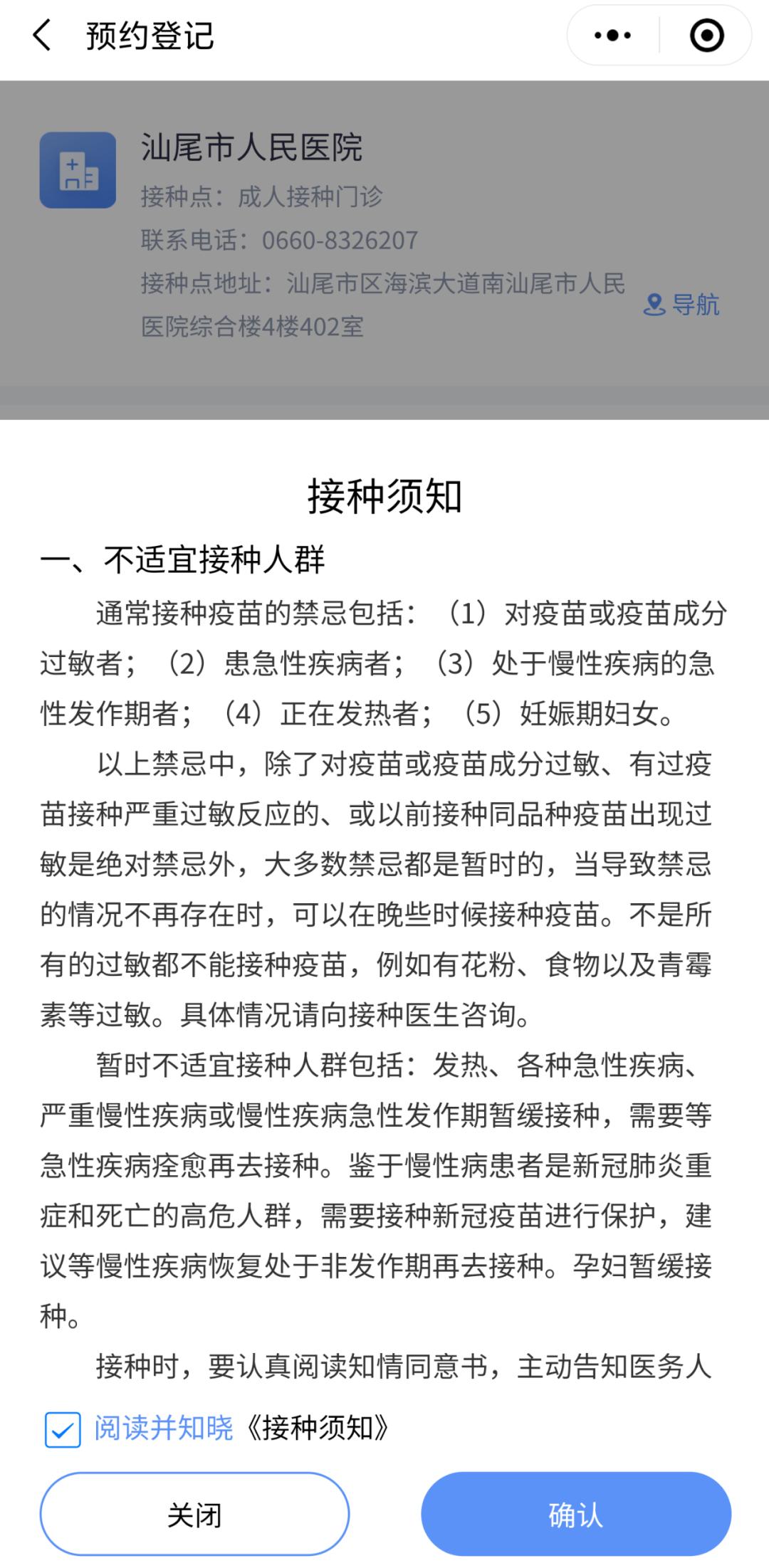 汕尾市民预约新冠病毒疫苗接种流程 汕尾新闻 第6张