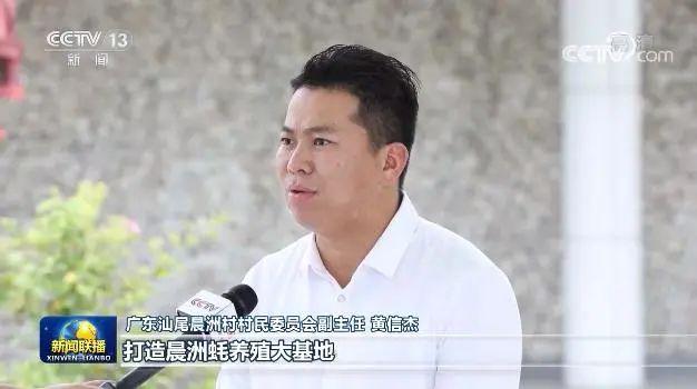 《新闻联播》:汕尾依托红色资源 推动老区乡村振兴 汕尾新闻 第5张