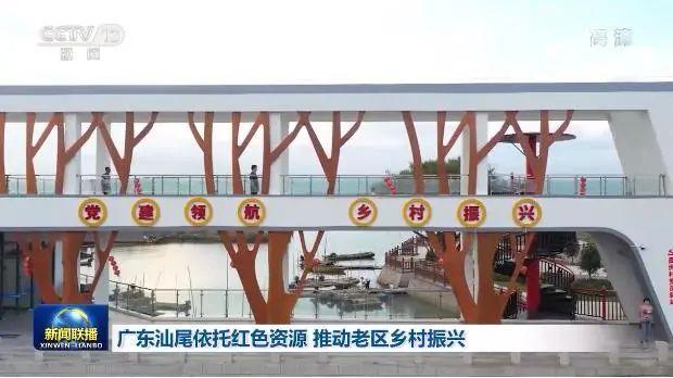《新闻联播》:汕尾依托红色资源 推动老区乡村振兴 汕尾新闻 第2张
