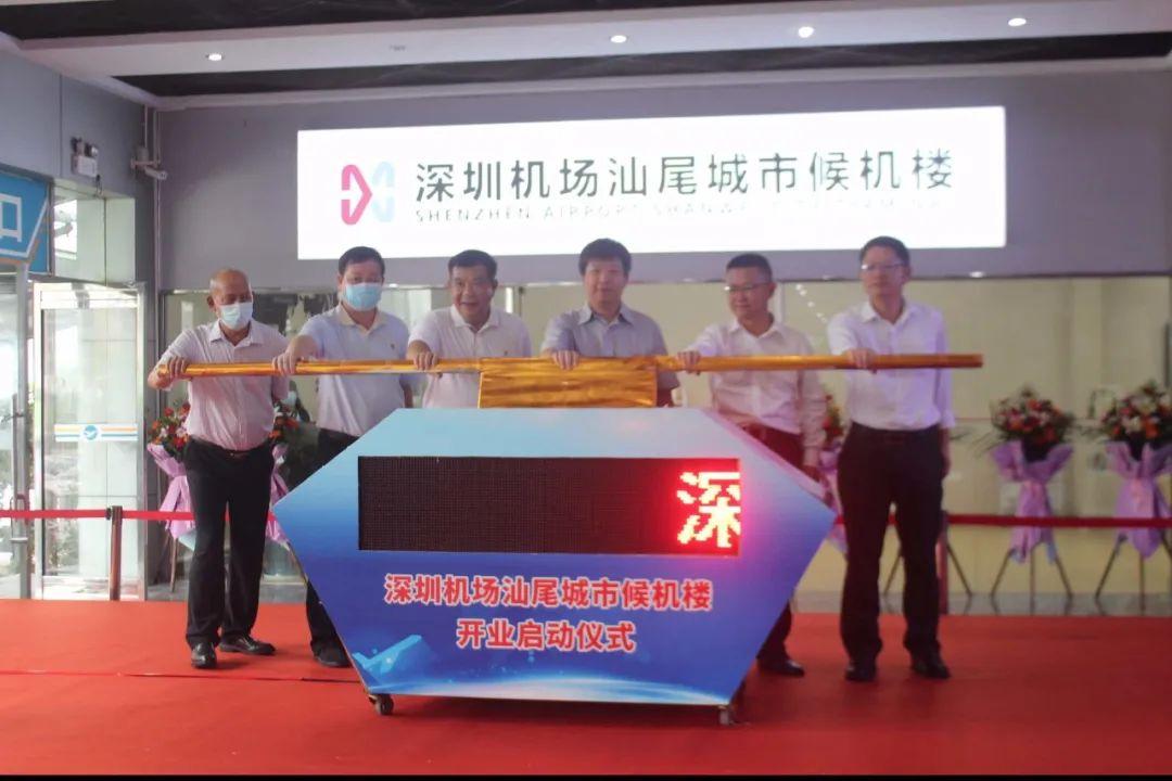 深圳机场汕尾城市候机楼正式启用 汕尾与深圳机场无缝连接 汕尾新闻 第6张